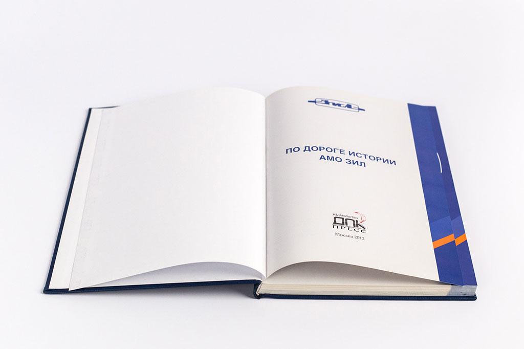 Титульный лист книги о предприятии По дороге истории АМО ЗИЛ