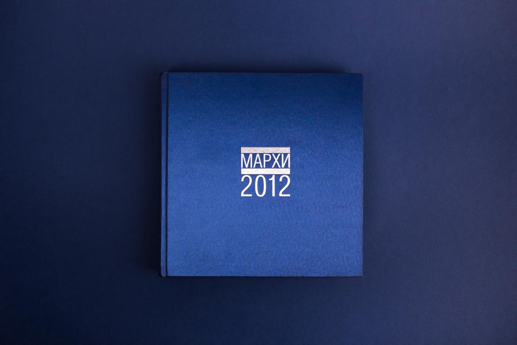 Годовой отчет МАРХИ 2012