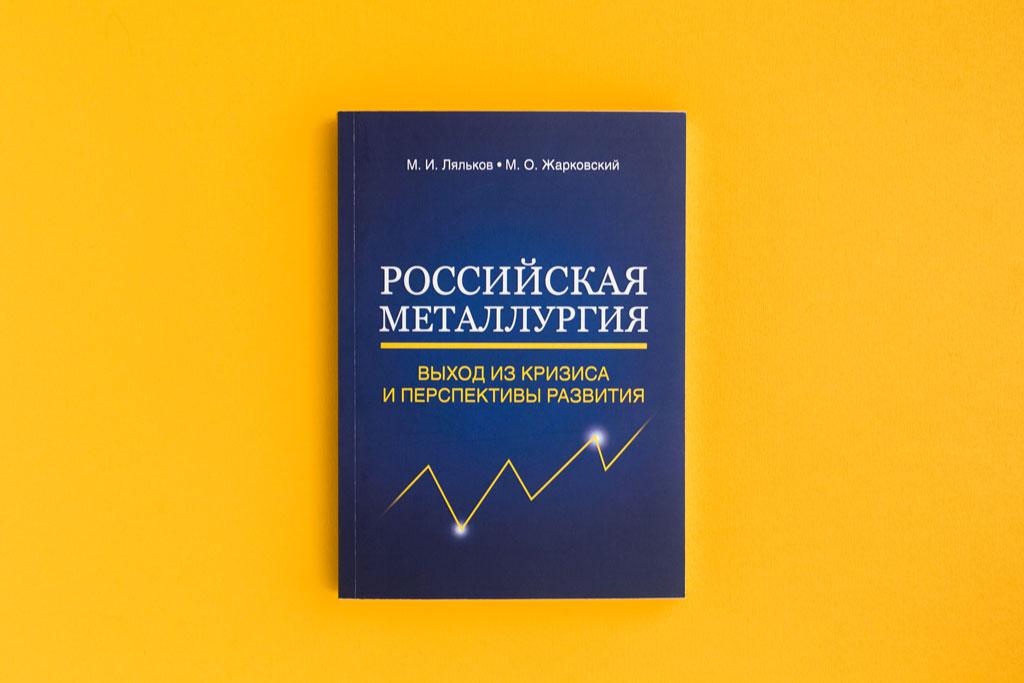 Издание книги Российская металлургия авторы М.И. Ляльков, М.О. Жарковский