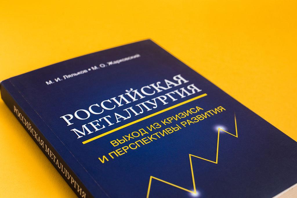 Дизайн обложки книги Российская металлургия авторы М.И. Ляльков, М.О. Жарковский
