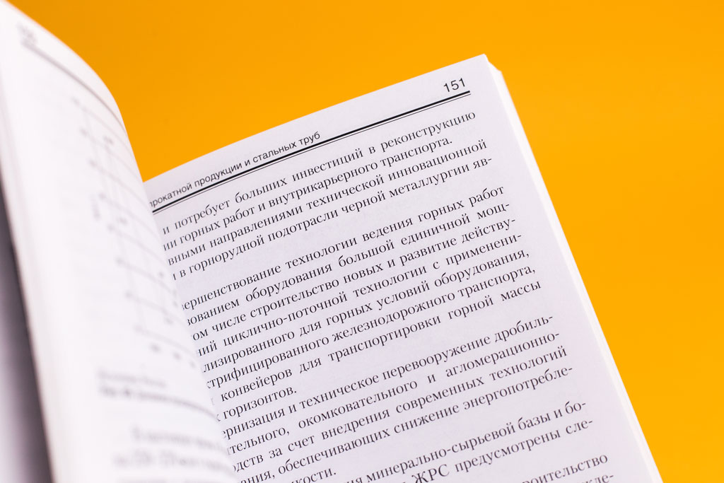 Верстка блока книги Российская металлургия авторы М.И. Ляльков, М.О. Жарковский