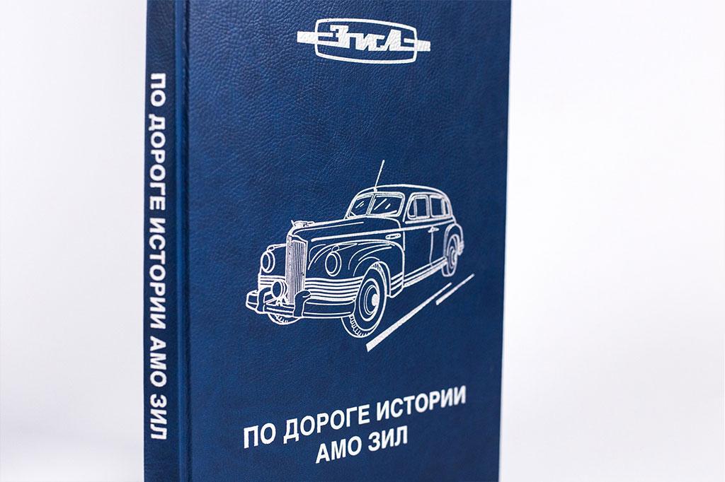 Дизайн обложки книги о предприятии По дороге истории АМО ЗИЛ
