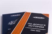 Тиражный и подарочный варианты книги По дороге истории АМО ЗИЛ