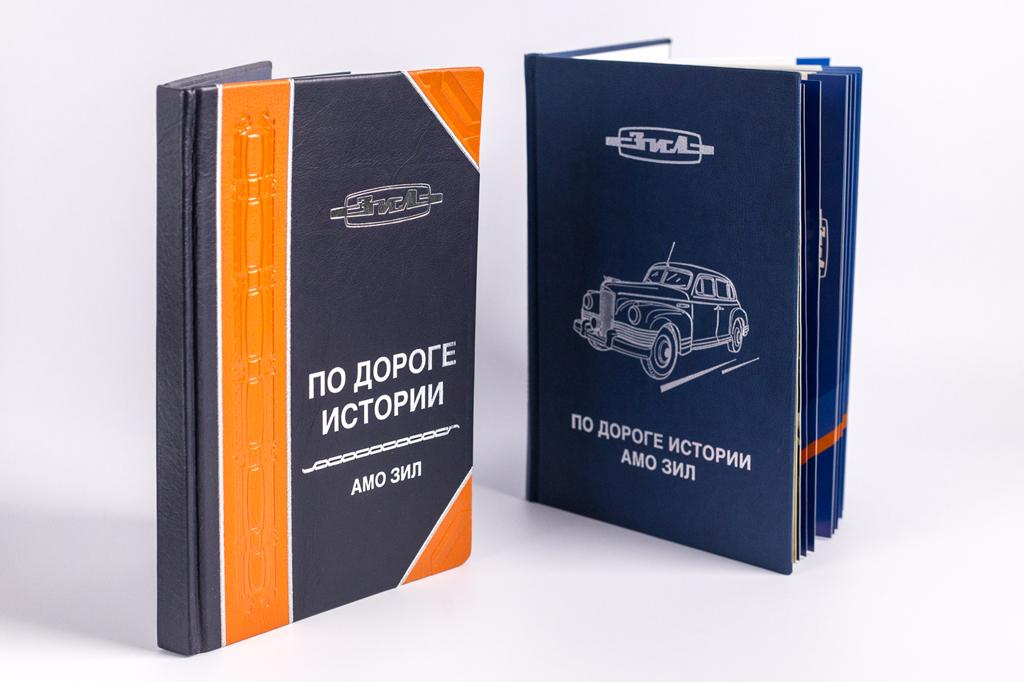 Исполнение обложки книги о предприятии в двух вариантах По дороге истории АМО ЗИЛ