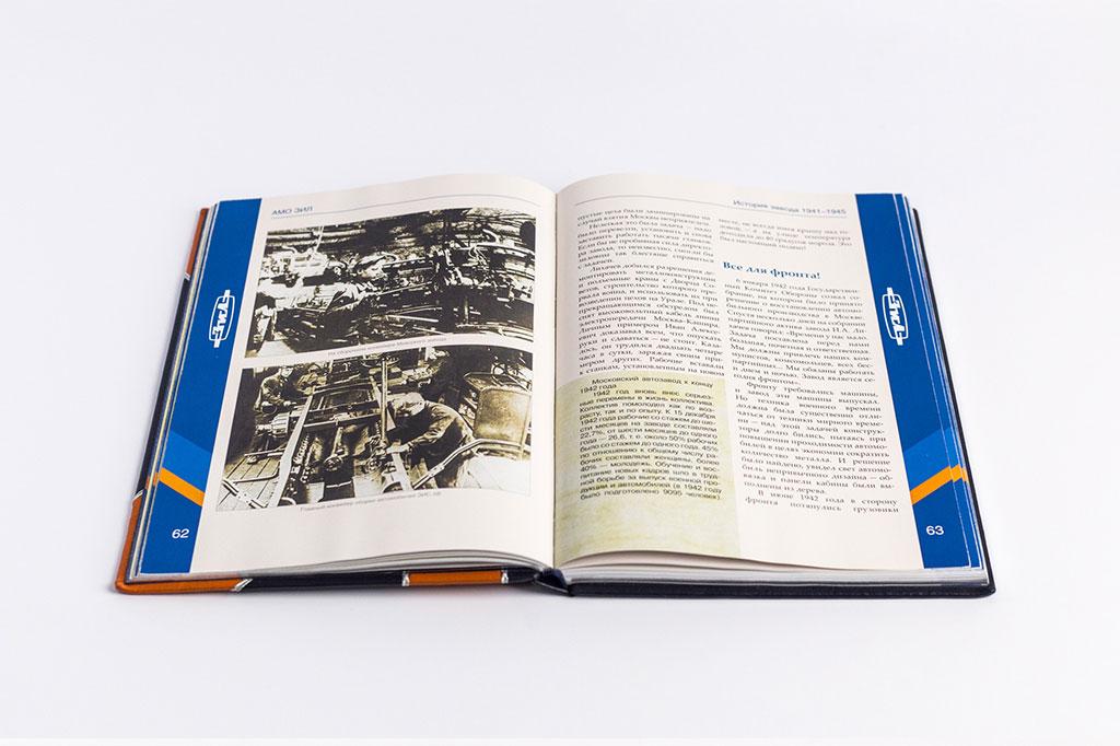 Дизайн внутреннего блока vip-книги По дороге истории АМО ЗИЛ