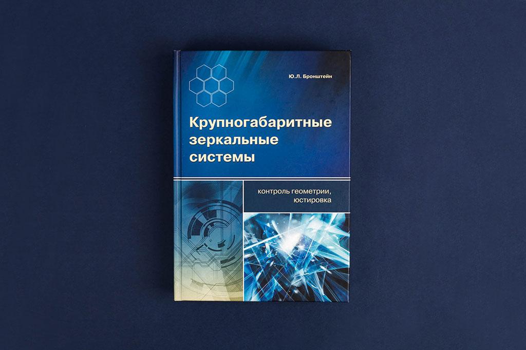 Дизайн обложки книги Крупногабаритные зеркальные системы