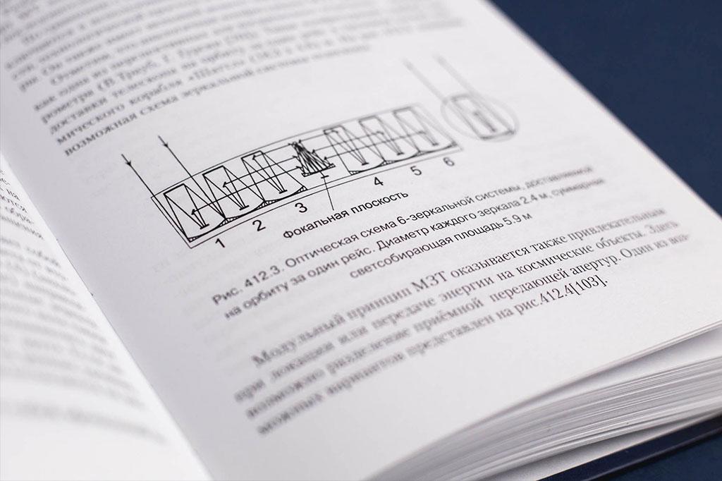 Верстка блока книги Крупногабаритные зеркальные системы