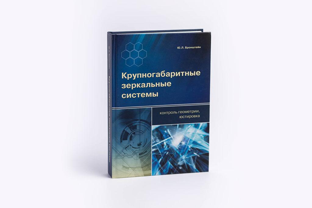 Издание книги Крупногабаритные зеркальные системы