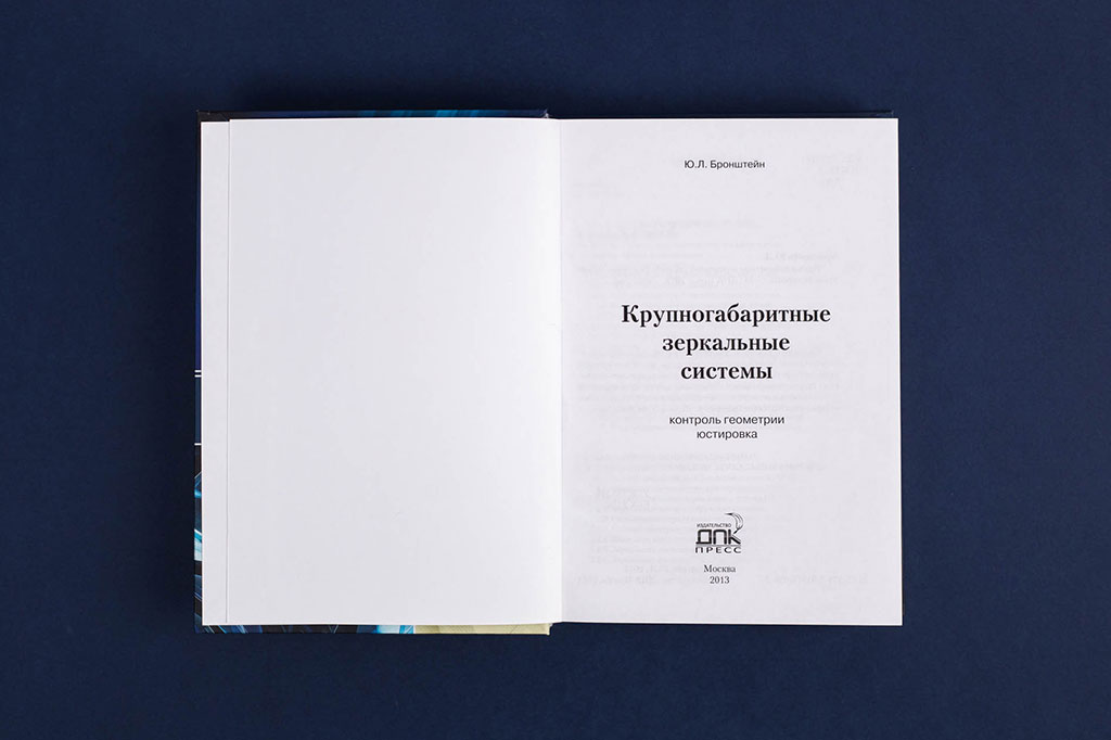 Титульный лист книги Крупногабаритные зеркальные системы