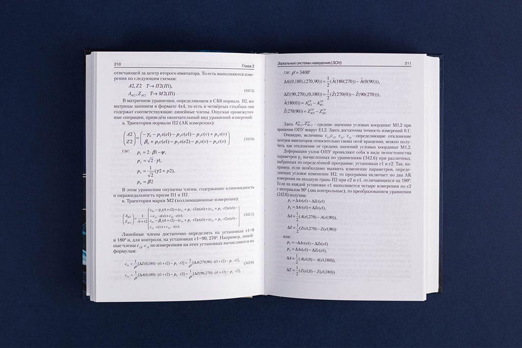 Верстка книги Крупногабаритные зеркальные системы
