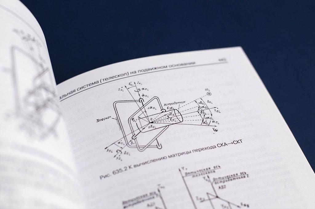 Верстка иллюстраций в книге Крупногабаритные зеркальные системы