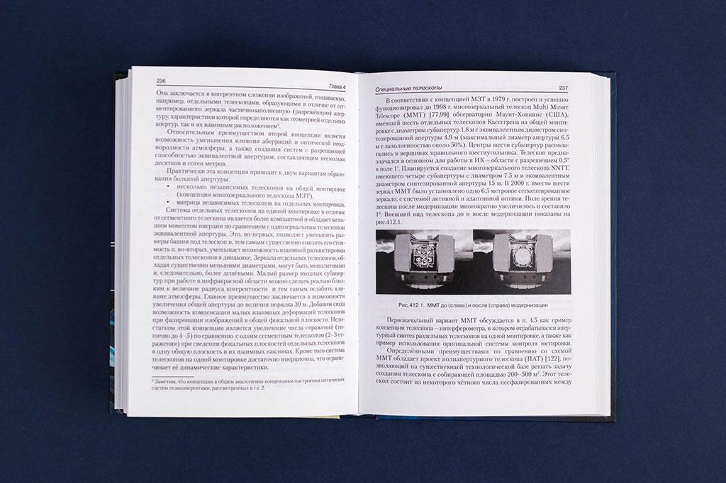 Оформление блока книги Крупногабаритные зеркальные системы