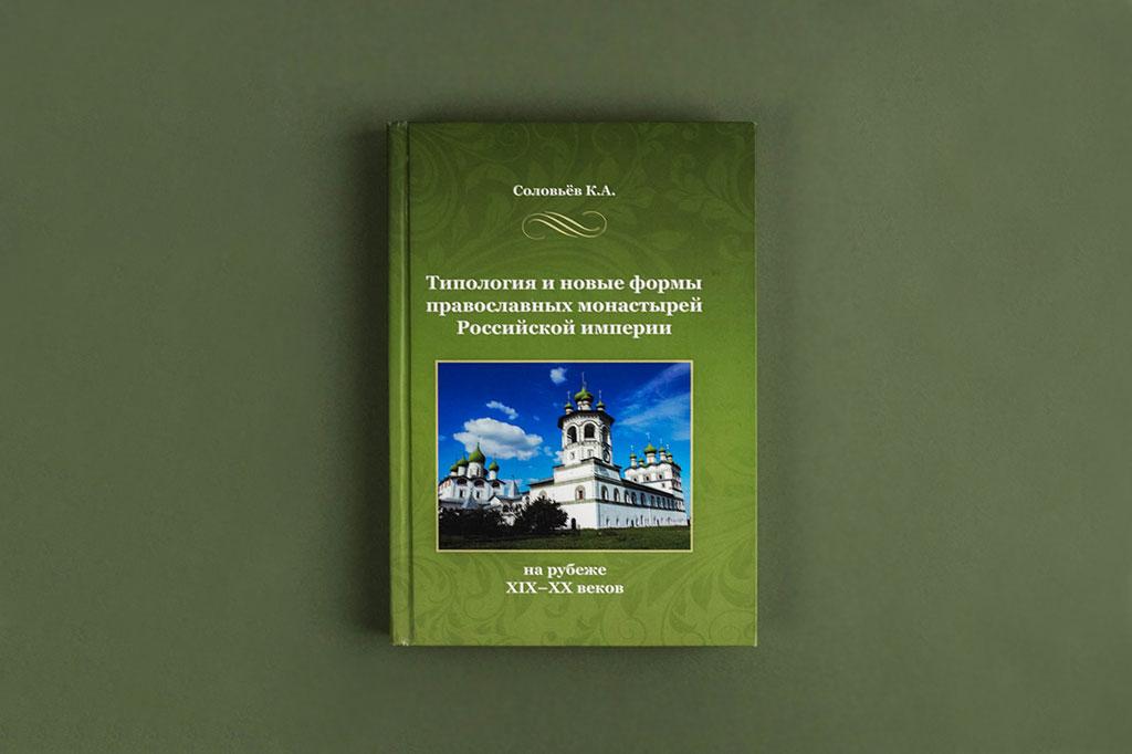 Издание монографии Типология и новые формы православных монастырей Российской империи - автор Соловьев К.А.