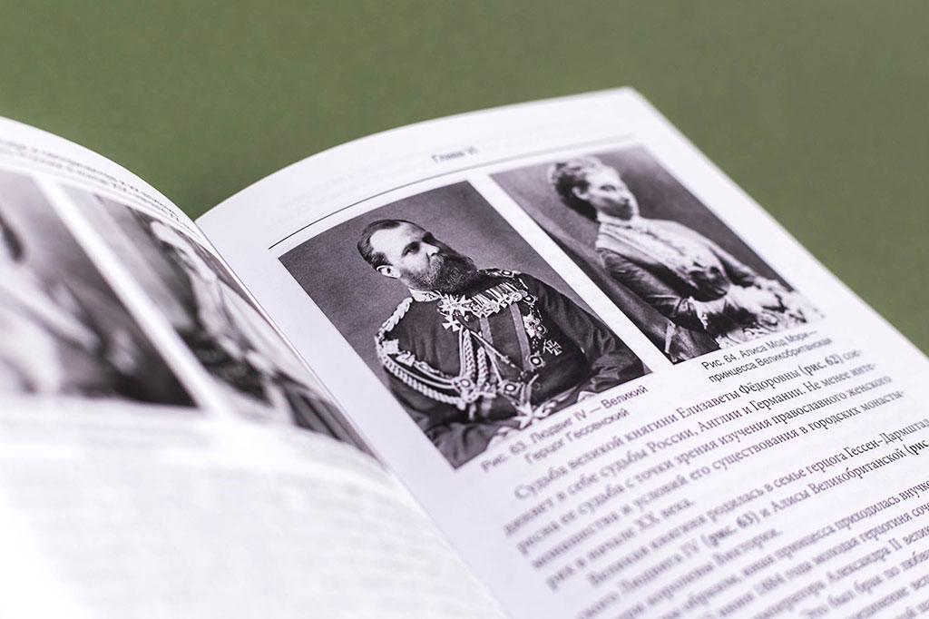 Оформление монографии Типология и новые формы православных монастырей Российской империи - автор Соловьев К.А.
