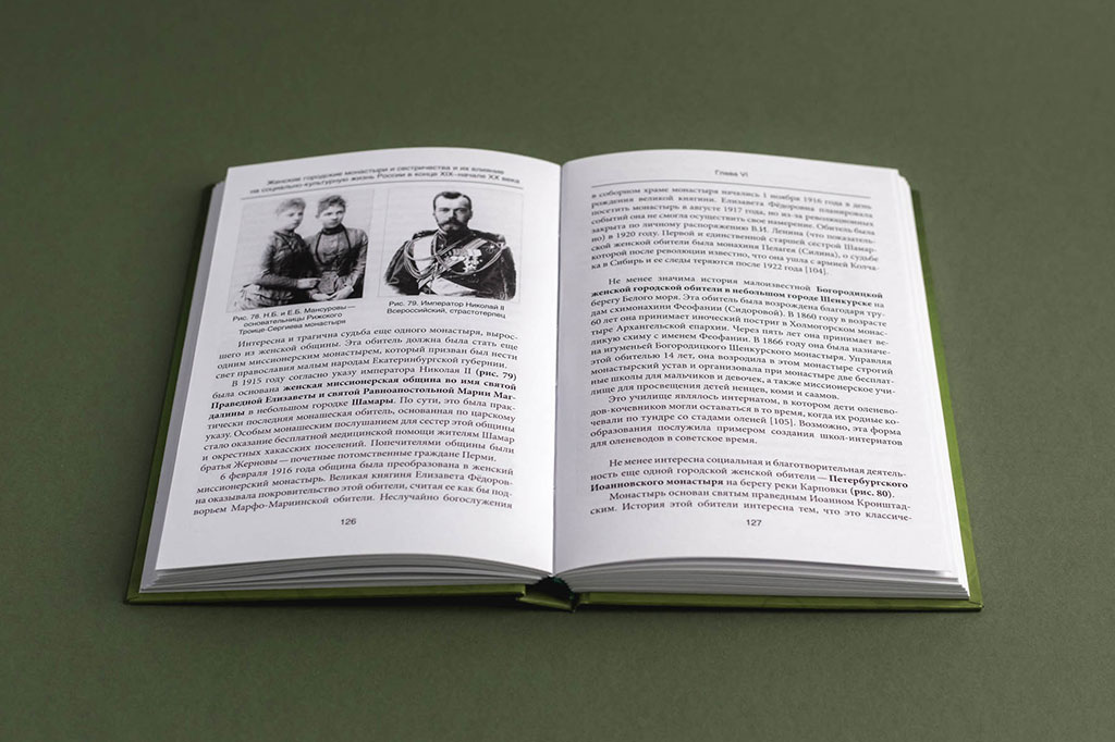 Верстка книги Типология и новые формы православных монастырей Российской империи - автор Соловьев К.А.