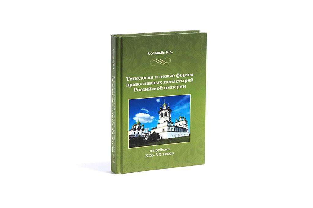 Книга Типология и новые формы православных монастырей Российской империи - автор Соловьев К.А.