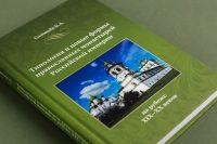 Дизайн обложки книги Типология и новые формы православных монастырей Российской империи - автор Соловьев К.А.