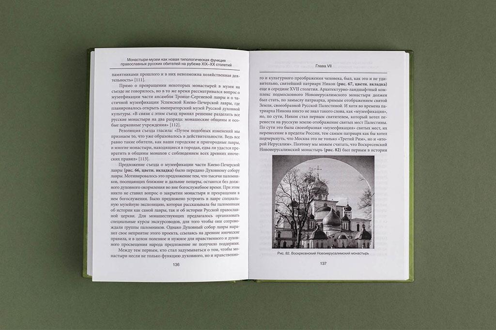 Дизайн разворота монографии Типология и новые формы православных монастырей Российской империи - автор Соловьев К.А.