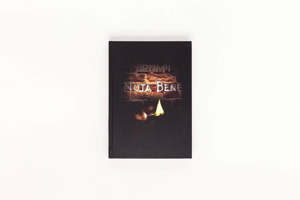 Издание книги Nota Bene автора Промч
