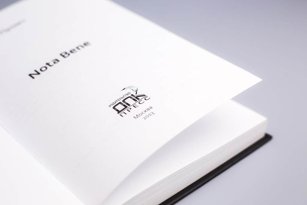 Титульный лист книги Nota Bene автора Промч