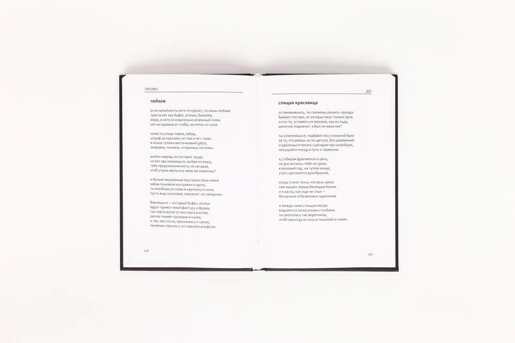 Верстка книги Nota Bene автора Промч