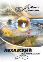 Издание художественного произведения Абхазский серпантин