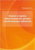 Издание монографии Анализ и оценка инвестиционных рисков хозяйствующих субъектов