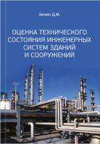Издание учебного пособия Оценка технического состояния инженерных систем зданий и сооружений