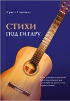 Издание книги стихов Стихи под гитару