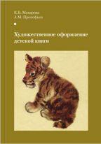 Издание учебного пособия Художественное оформление детской книги