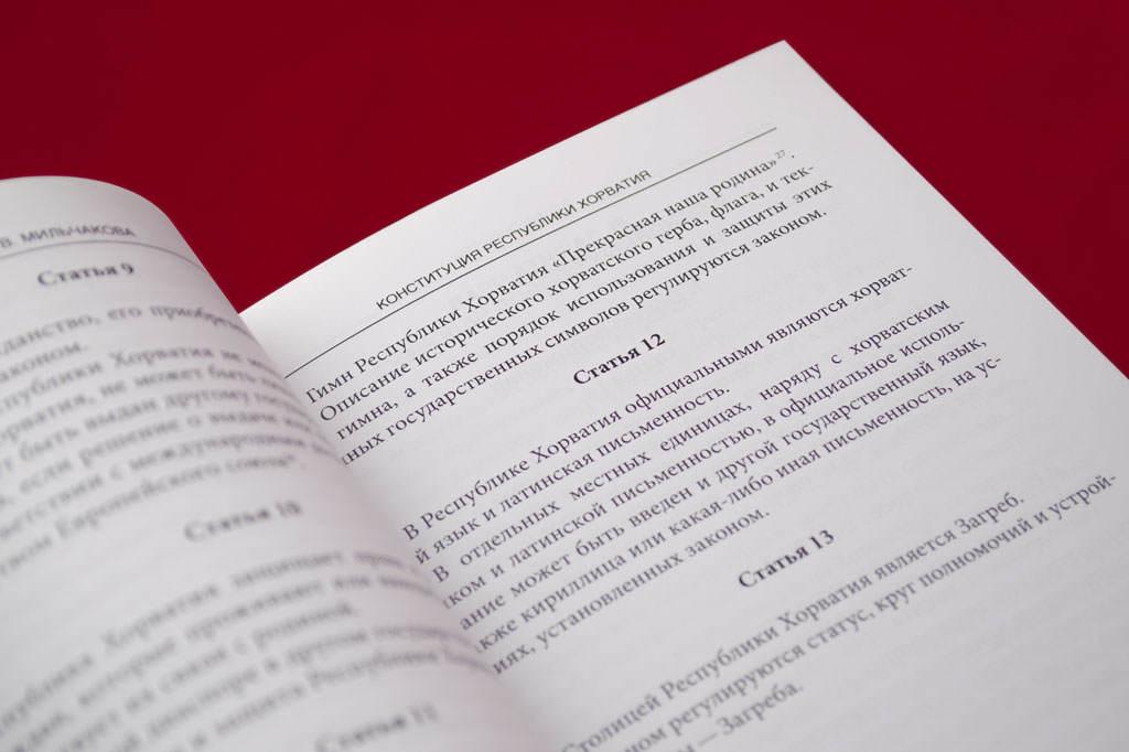Верстка книги Конституционная юстиция в Хорватии