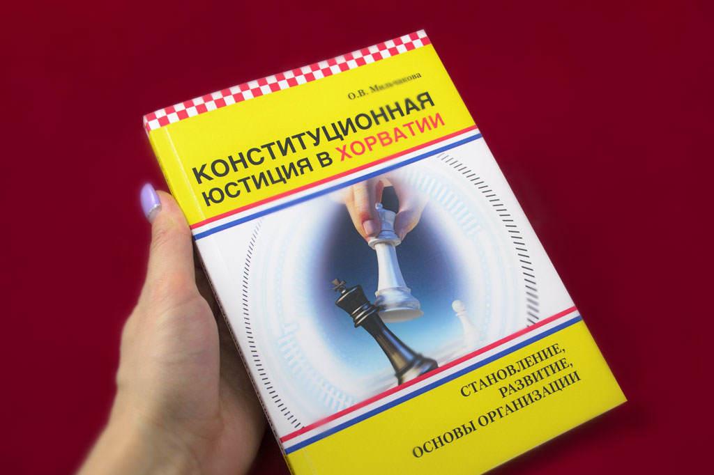 Дизайн обложки книги Конституционная юстиция в Хорватии