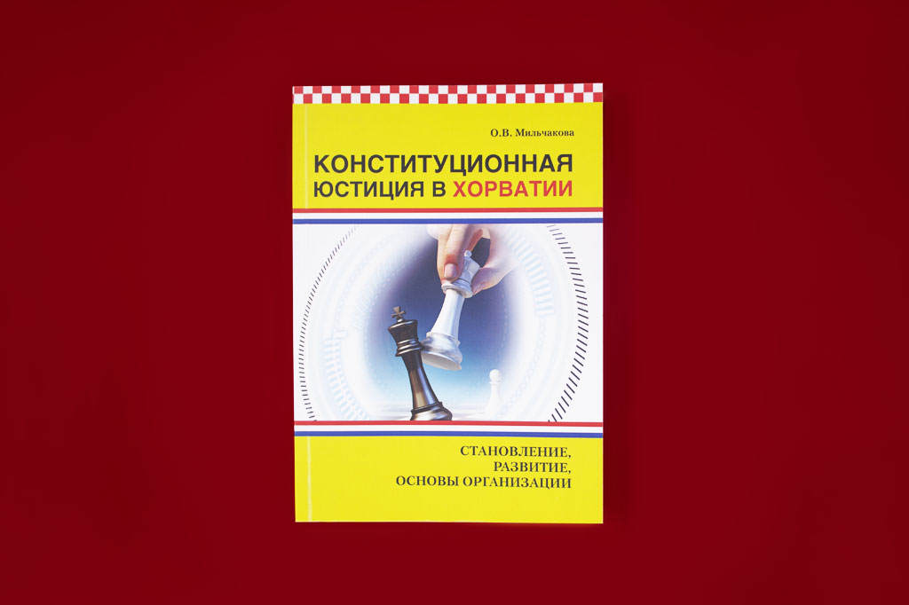Издание монографии Конституционная юстиция в Хорватии