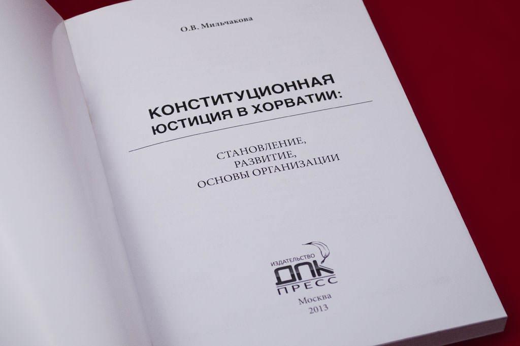 Титульный лист книги Конституционная юстиция в Хорватии