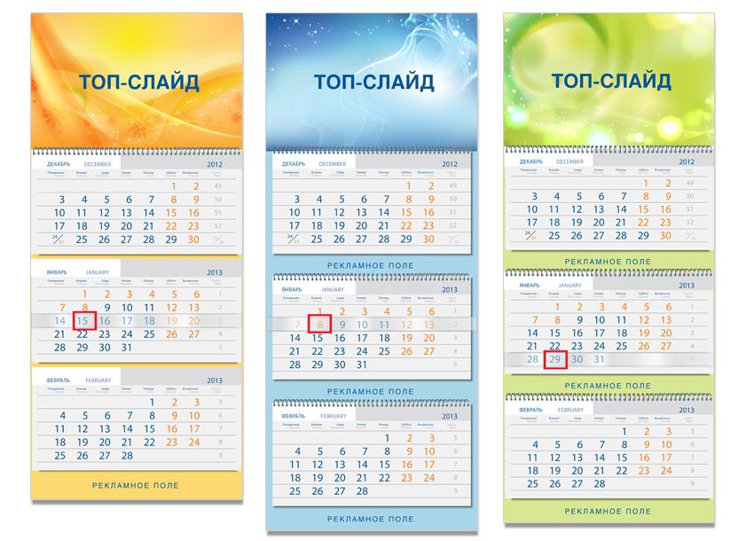 Квартальный календарь: изготовление, размеры, цена, печать в типографии Москвы ДПК Пресс
