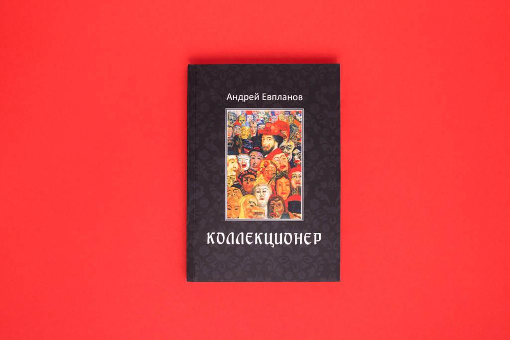 Издание книги Коллекционер. Андрей Евпланов