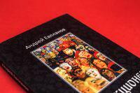 Оформление обложки книги Коллекционер. Андрей Евпланов