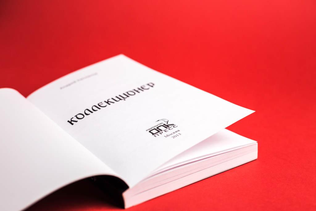 Титульный лист книги Коллекционер. Андрей Евпланов
