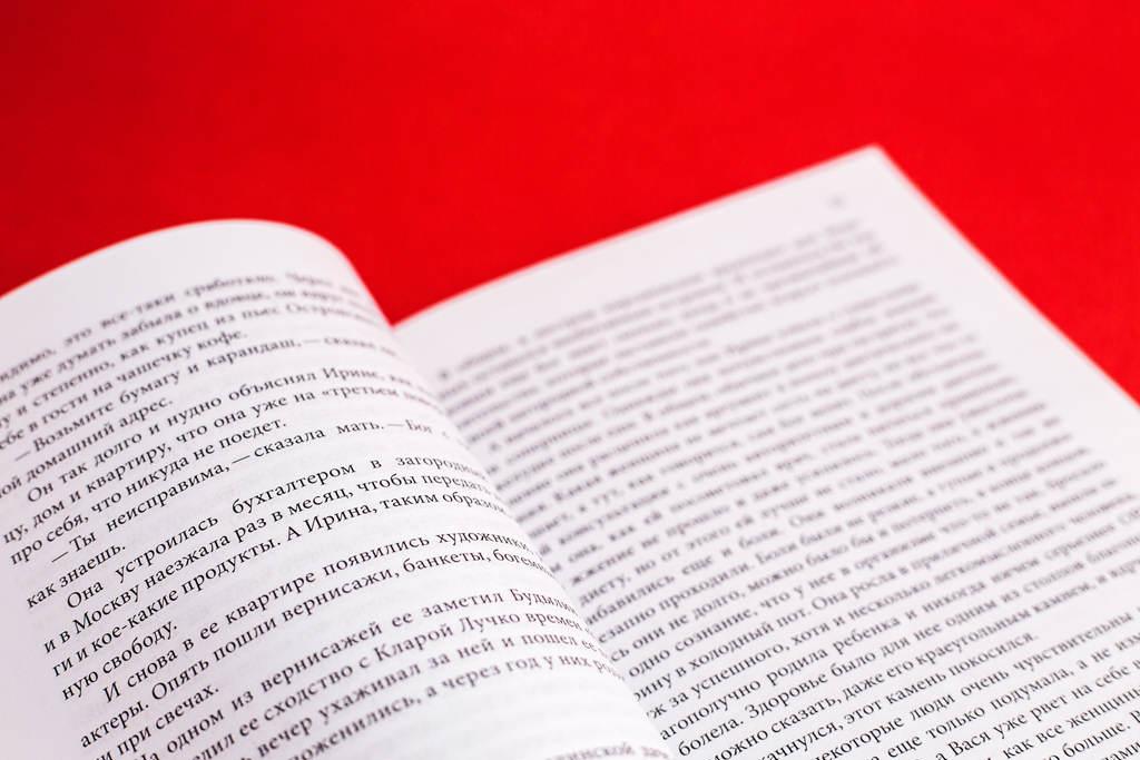 Верстка блока книги Коллекционер. Андрей Евпланов