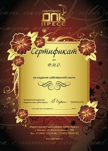 Подарочный сертификат на услуги издательства