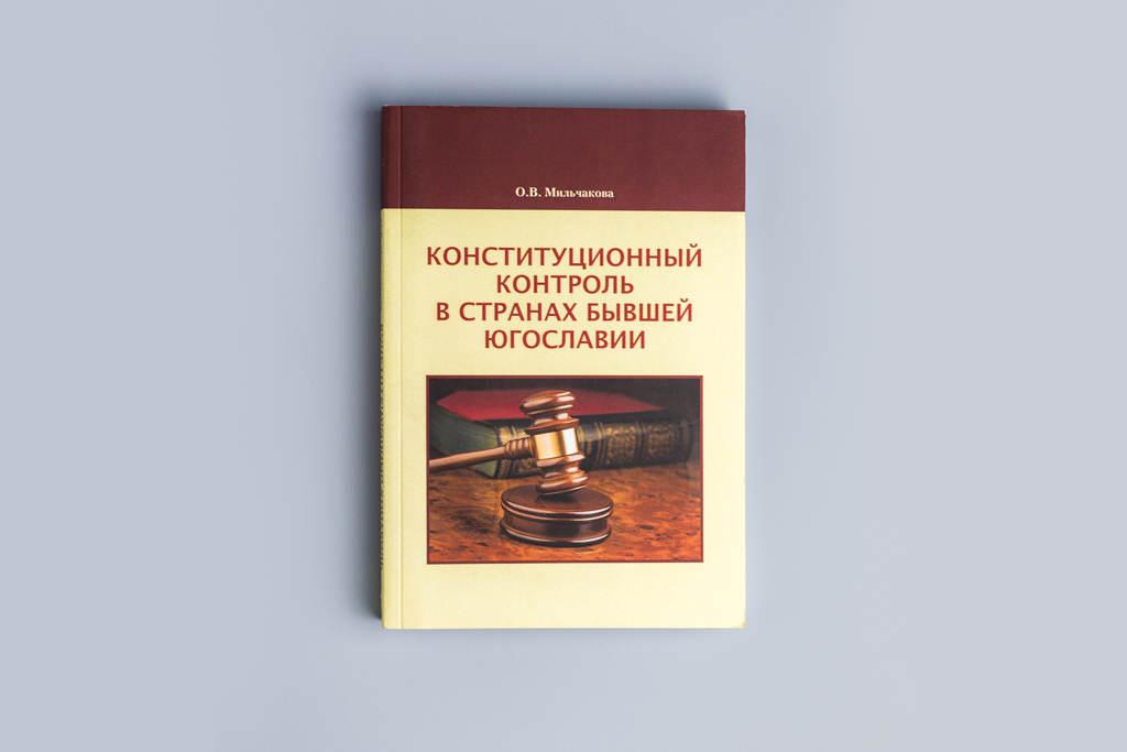 Издание монографии Конституционный контроль в странах бывшей Югославии О.В. Мильчакова