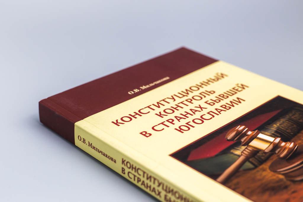 Дизайн обложки книги Конституционный контроль в странах бывшей Югославии О.В. Мильчакова