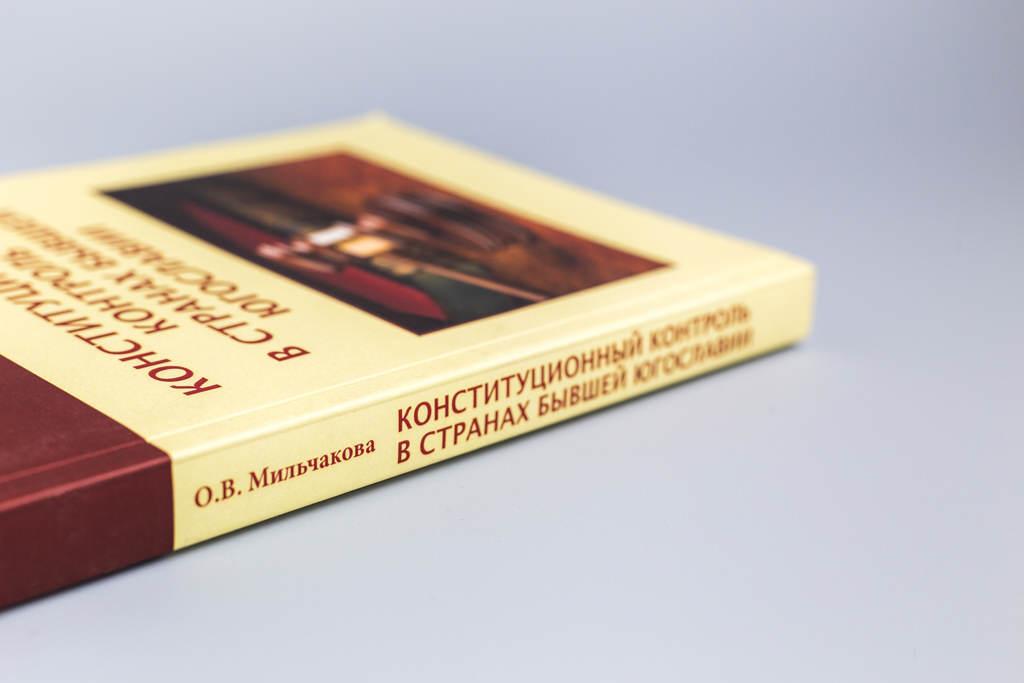 Оформление обложки монографии Конституционный контроль в странах бывшей Югославии