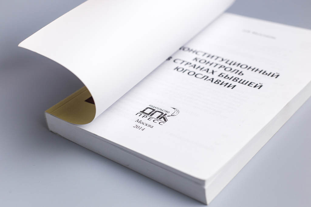 Титульный лист монографии Конституционный контроль в странах бывшей Югославии