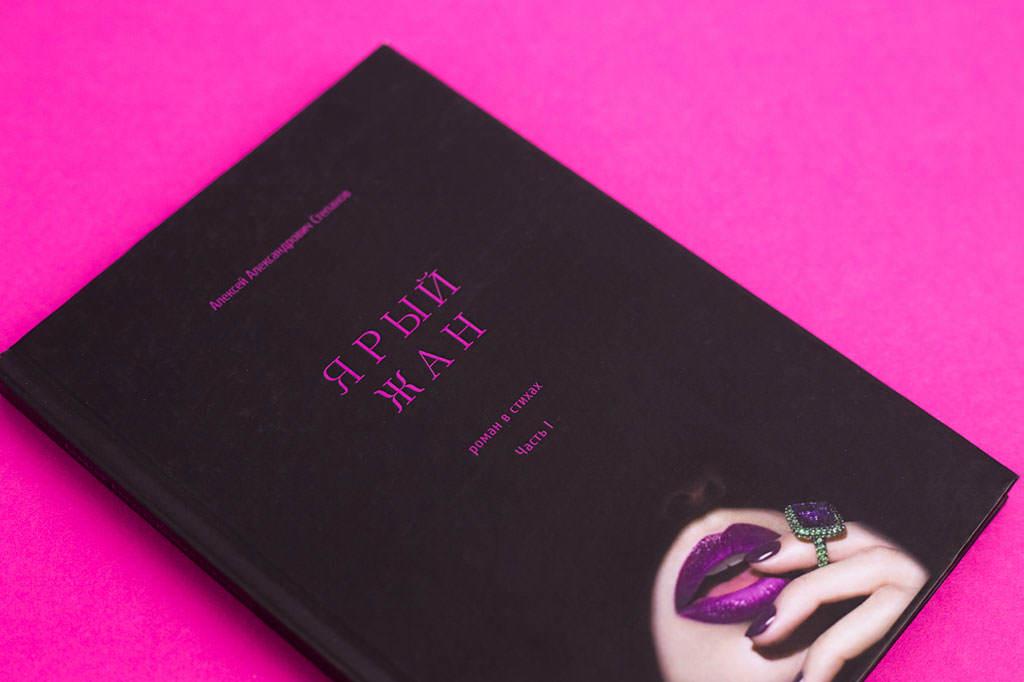 Дизайн обложки книги Ярый Жан автор Алексей Степанов