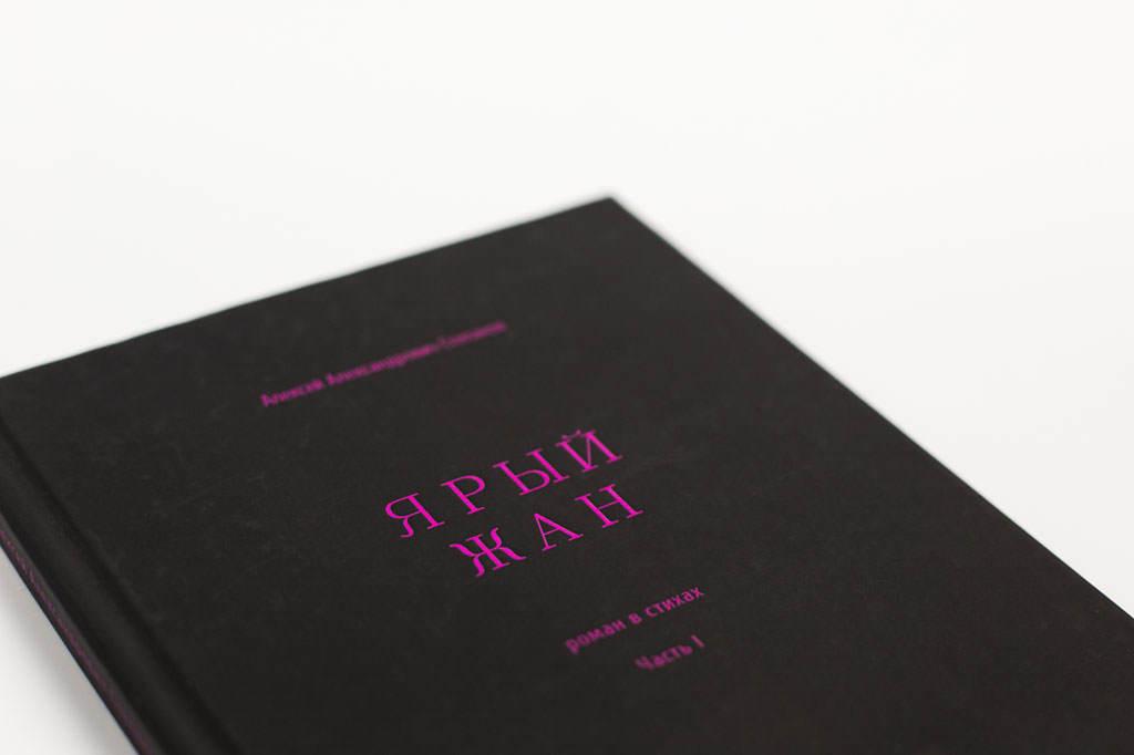 Обложка книги Ярый Жан автор Алексей Степанов