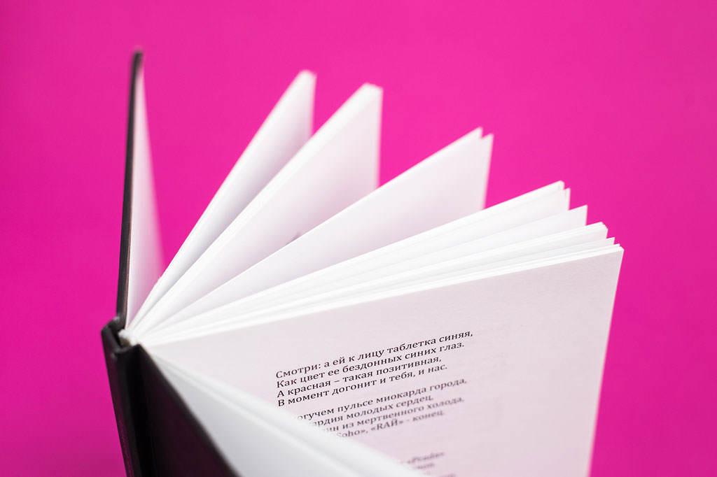 Фрагмент блока книги Ярый Жан автор Алексей Степанов