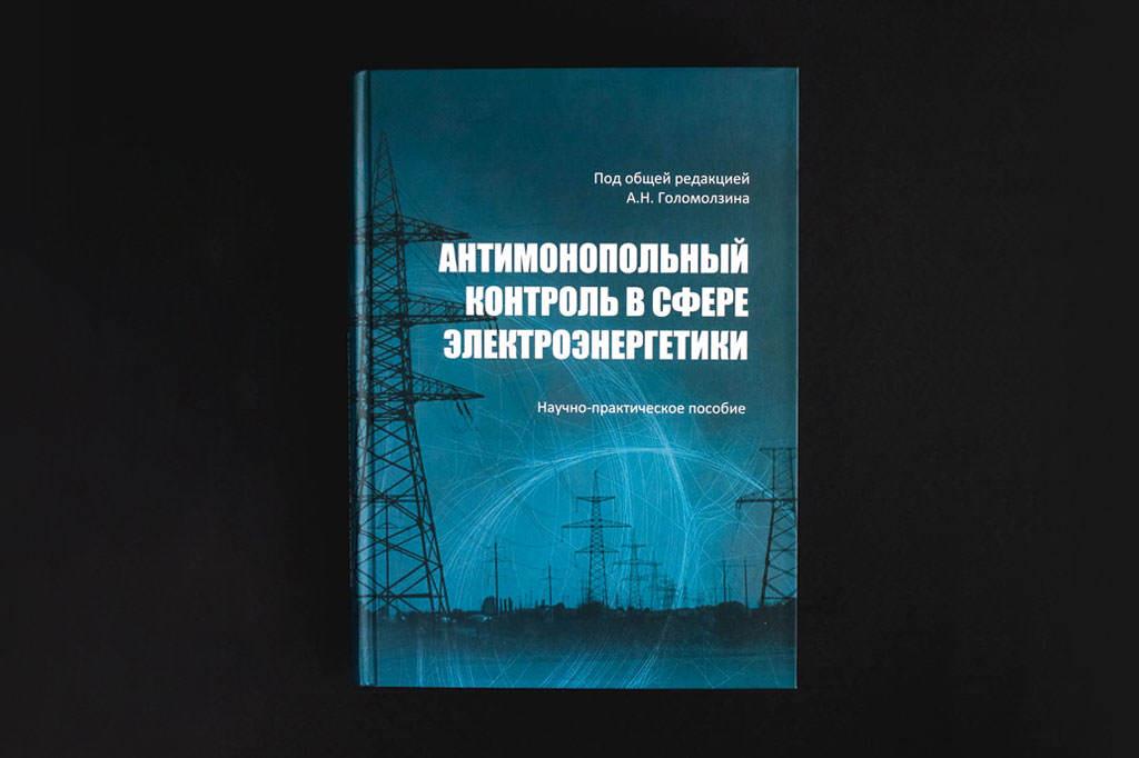 Дизайн обложки книги для ФАС Антимонопольный контроль в сфере электроэнергетики