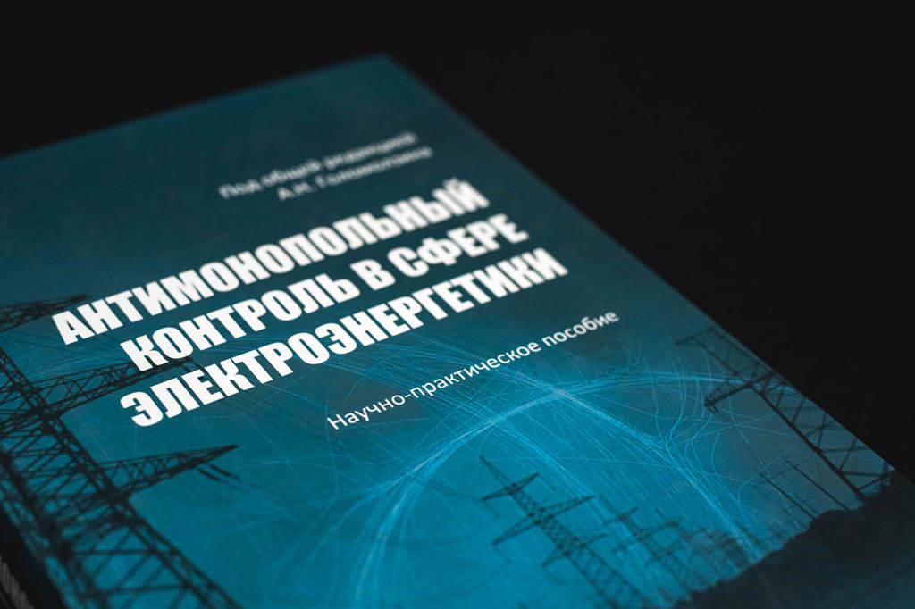 Обложка книги для ФАС Антимонопольный контроль в сфере электроэнергетики