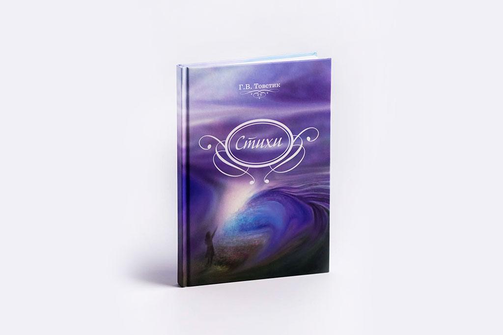 Дизайн обложки книги стихов Товстик Г.В. в твердом переплете